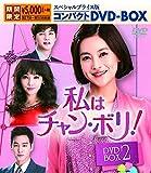 私はチャン・ボリ! スペシャルプライス版コンパクトDVD-BOX2
