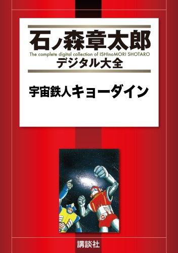 宇宙鉄人キョーダイン (石ノ森章太郎デジタル大全)