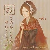 Vol.2 おさむらいさんせれくしょん ~vocaloid medley~