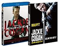 ジャッキー・コーガン [Blu-ray]