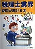 税理士業界疑問が解ける本―ポジション別3ステップQ&A (ポジション別・3ステップQ&A)