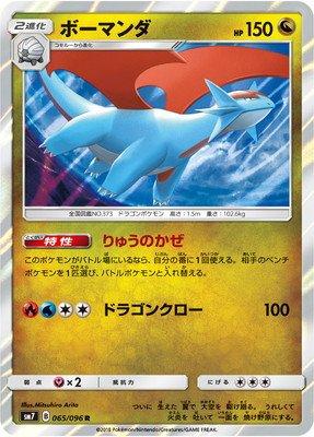 ポケモンカードゲーム/PK-SM7-065 ボーマンダ R
