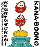 KANA-BOON MOVIE 03/KANA-BOONのとぅるとぅるかむとぅるーTOUR 2015 〜夢のアリーナ編〜 at 日本武道館