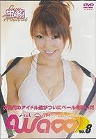 Waoo!! Vol.8 蛍純 [DVD]