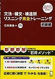 CD-ROM付 文法・構文・構造別 リスニング完全トレーニング 初級編