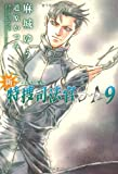 新・特捜司法官S-A ― ジョーカー外伝 (9) (ウィングス文庫)