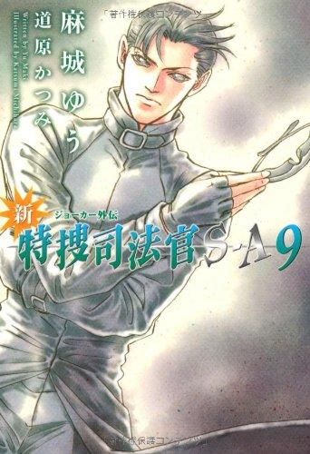 新・特捜司法官S-A ― ジョーカー外伝 (9) (ウィングス文庫)の詳細を見る