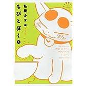 ちびとぼく 愛蔵版(5) (バンブーコミックス/BB コレクション)