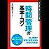 時間管理の基本とコツ 「ビジネスの基本とコツ」シリーズ