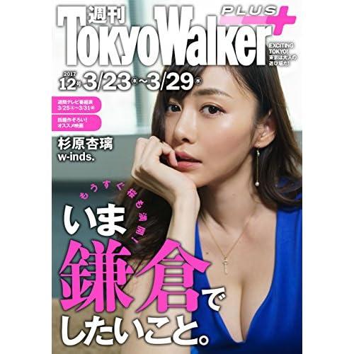 週刊 東京ウォーカー+ 2017年No.12 (3月22日発行)<週刊 東京ウォーカー+> [雑誌] (Walker)