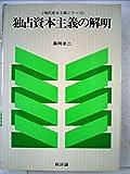 独占資本主義の解明―予備的研究 (1979年) (現代資本主義シリーズ)
