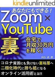 あなたにもできる!Zoom×YouTube: 在宅で月収30万円を稼ぐ!