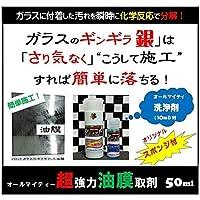 オールマイティ超強力油膜取剤(50ml)+洗浄剤(10ml付)