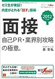 2012年度版 面接 自己PR・業界別攻略の極意。 (就活JUMPの就職試験シリーズ)