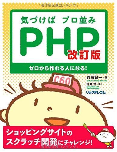 気づけばプロ並みPHP 改訂版--ゼロから作れる人になる!の詳細を見る