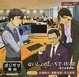 オジサマ専科Vol.17 ないしょのLOVE・WAR〜弊社恋愛事情〜