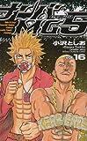 ナンバMG5 16 (少年チャンピオン・コミックス)