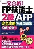 一発合格!FP技能士2級AFP完全攻略実戦問題集 08-09年版