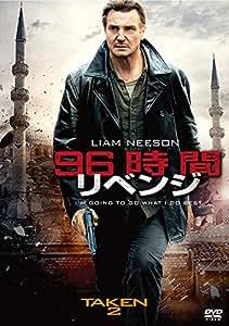 96時間/リベンジ [DVD]