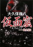 仮面窟―賞金屋〈2〉 (中公文庫)