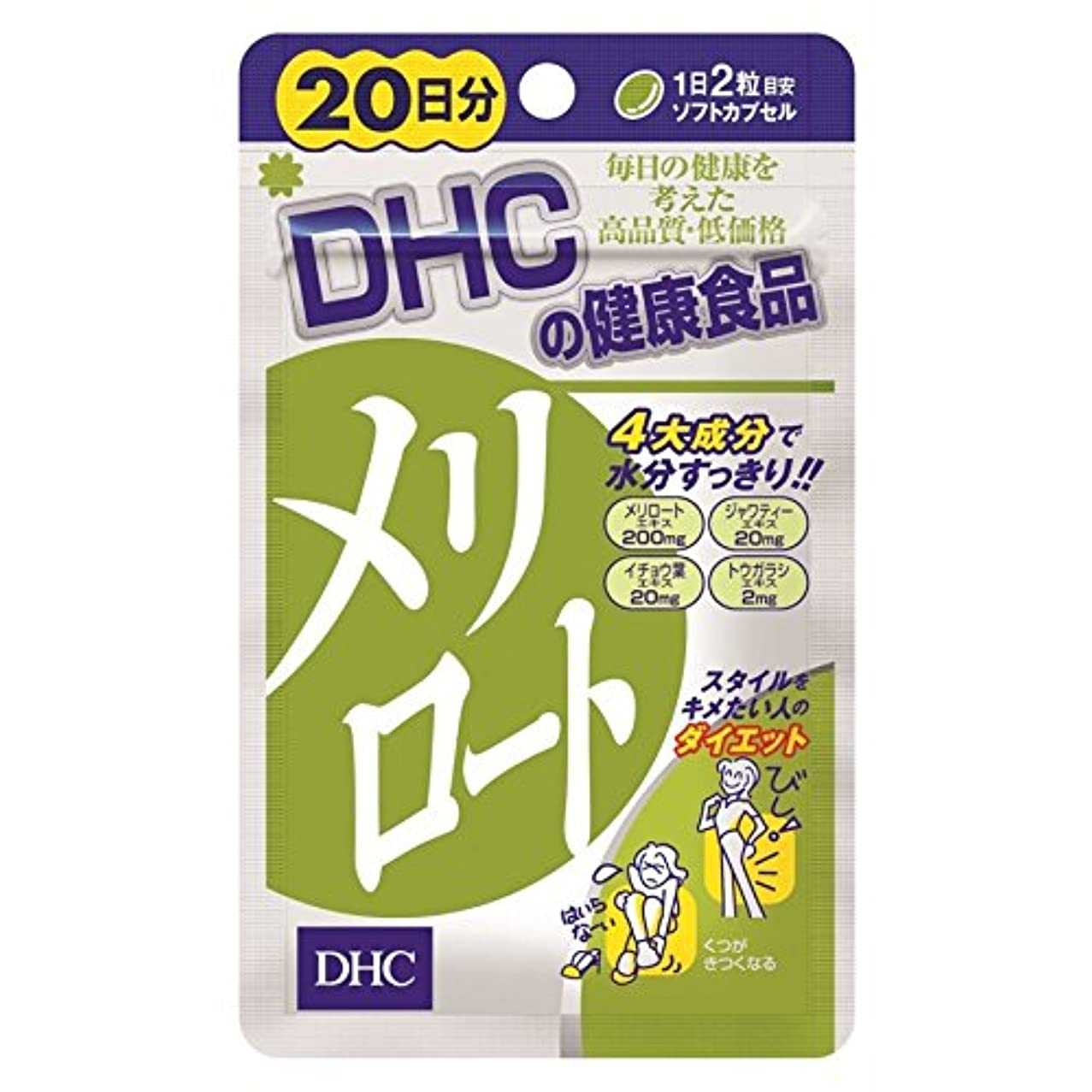 サーバントいう叱るDHC メリロート 20日分40粒 X 12個セット