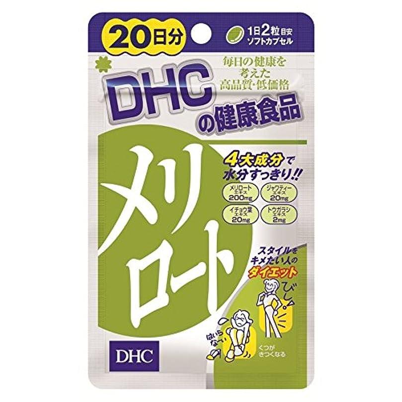 ダッシュティッシュ測定DHC メリロート 20日分40粒 X 6個セット