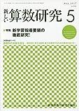 新しい算数研究 2017年 05 月号 [雑誌]