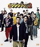 映画「闇金ウシジマくんPart2」[Blu-ray/ブルーレイ]
