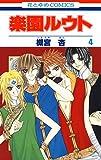 楽園ルウト 4 (花とゆめコミックス)