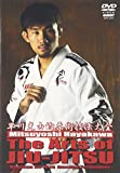 早川光由 The Arts of Jiu-Jitsu[DVD]