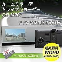 ドライブレコーダー内蔵 ルームミラーモニター4.3インチ 【 ミラー型 】 【2Kモデル】 QD-M201