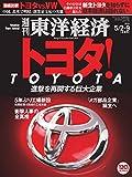 週刊東洋経済 2015年5/2-9合併号 [雑誌]