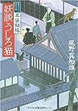 妖談うしろ猫―耳袋秘帖 (文春文庫)