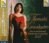 2002年チャイコフスキー国際コンクール・ライヴ
