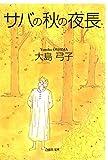サバの秋の夜長 (白泉社文庫)