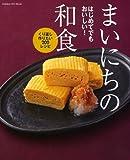 はじめてでもおいしい!まいにちの和食: くり返し作りたい200レシピ (GAKKEN HIT MOOK 学研のお料理レシピ)