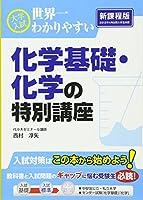 大学入試 世界一わかりやすい 化学基礎・化学の特別講座 (高校学参)