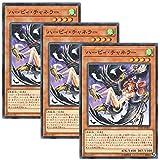 【 3枚セット 】遊戯王 日本語版 LVP2-JP007 Harpie Channeler ハーピィ・チャネラー (ノーマル)
