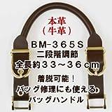 【INAZUMA】 バックルベルト式で着脱可能! 本革 牛革 リアルレザー かばんの持ち手 バッグ修理用BM-365S#26黒