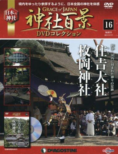 神社百景DVDコレクション 16号 (住吉大社・枚岡神社) [分冊百科] (DVD付)