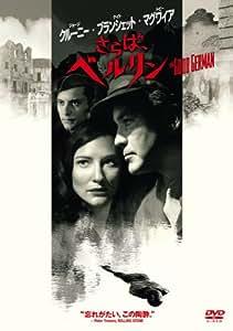 さらば、ベルリン [DVD]