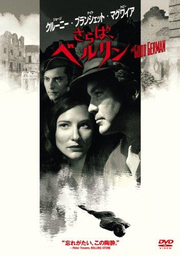 さらば、ベルリン [DVD]の詳細を見る