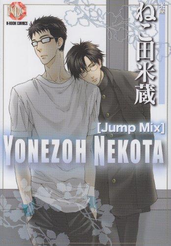 ねこ田米蔵―Jump Mix 米屋 (K-Book Comics)の詳細を見る