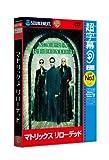 超字幕/マトリックス リローデッド (キャンペーン版DVD)
