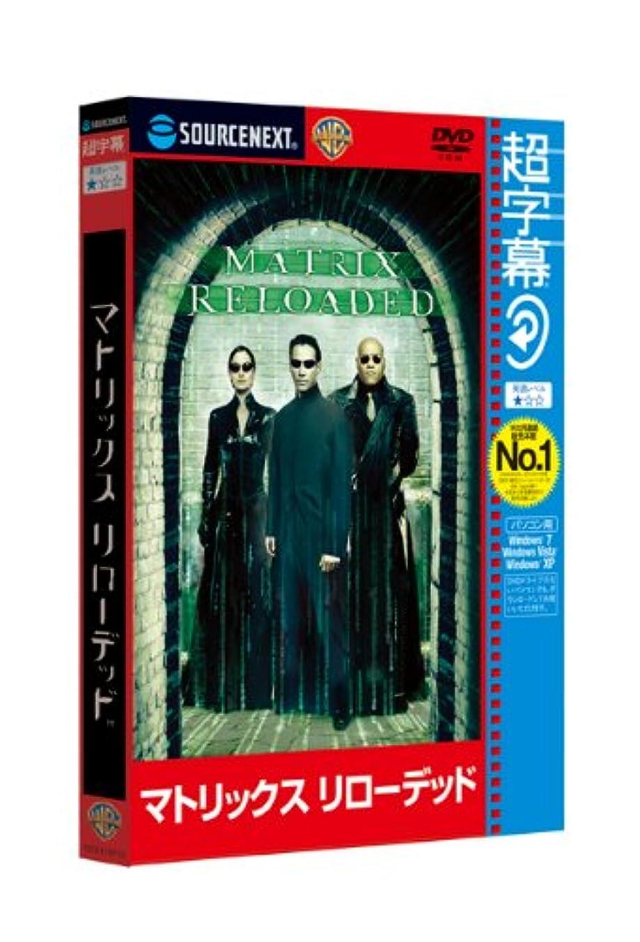 荷物回路ビル超字幕/マトリックス リローデッド (キャンペーン版DVD)
