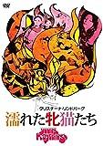 濡れた牝猫たち[DVD]