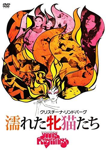 濡れた牝猫たち [DVD]
