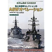 海上自衛隊セレクション (2) 2021年 10 月号 [雑誌]: 世界の艦船 増刊