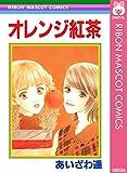 オレンジ紅茶 (りぼんマスコットコミックスDIGITAL)