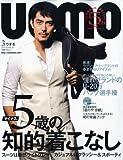 uomo ( ウオモ ) 2010年 03月号 [雑誌]